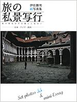 伊佐勝男組写真集「旅の私景写行」