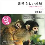 榊原俊寿会員写真集「素晴らしい地球」明日へのメッセージ