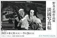 野水正朔作品展「淡國写眞帖」
