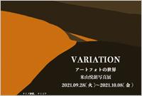 「VARIATION」アートフォトの世界 米山悦朗写真展