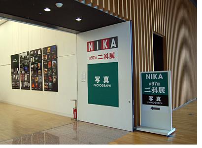 第60回二科会写真部展(第97回二科展)会場風景